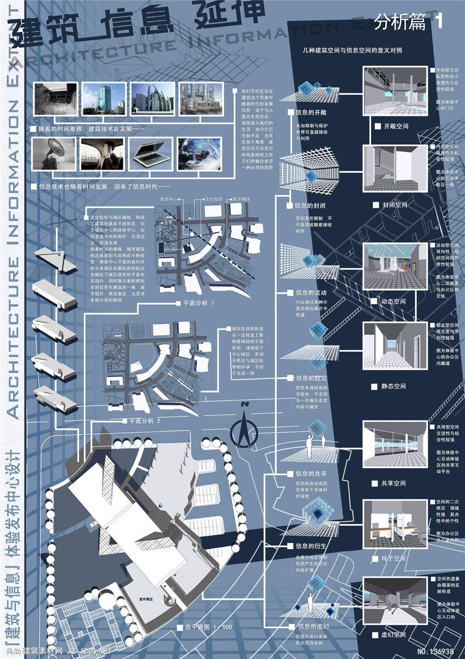 设计 排版设计  优秀奖作品                  院校:合肥工业大学建筑图片
